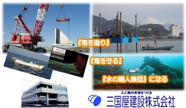 採用情報|三国屋建設株式会社|サルベージ|海洋土木|調査測量|特殊工事